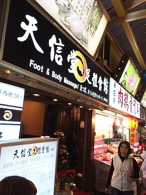 台湾台北で上手で値段の安いマッサージ店紹介!