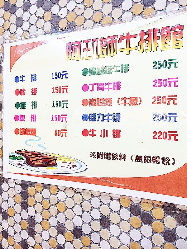 阿玑師牛排豬排3