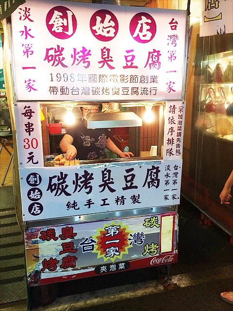 【臭豆腐】台湾でおすすめのお店が「淡水」にあります!