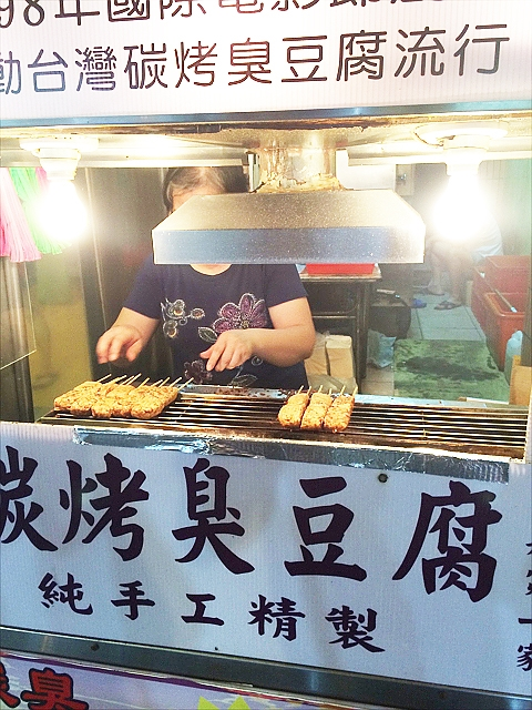 「淡水」にあります臭豆腐のお店