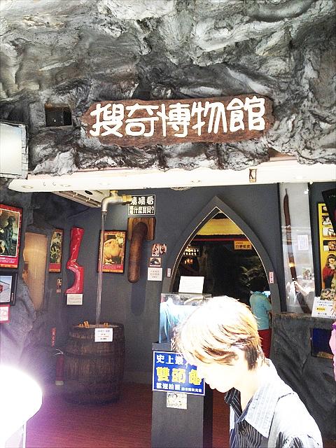 台北淡水「捜奇博物館」ってどんな所?