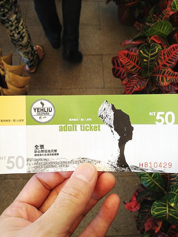 「野柳地質公園」の入場チケット