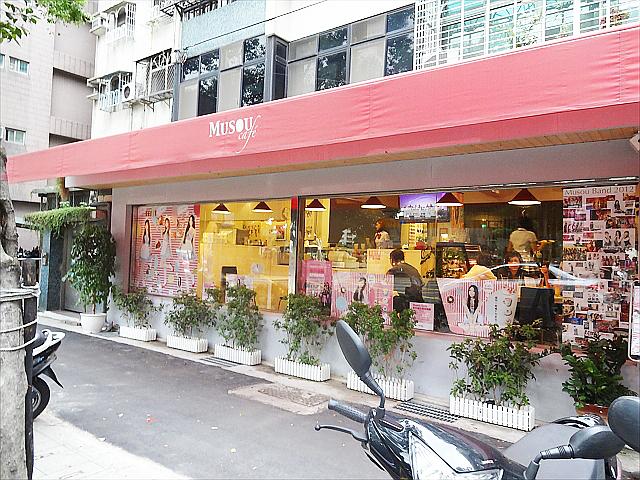 台北【無双カフェ(MUSOU cafe)】でカフェタイム