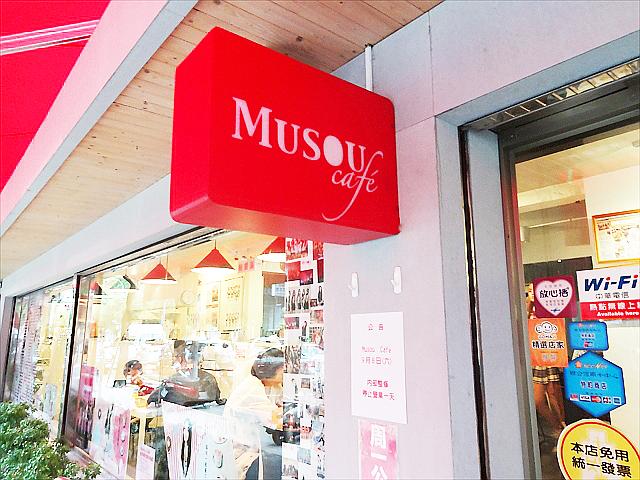 台北【無双カフェ(MUSOU cafe)】へのアクセス・行き方