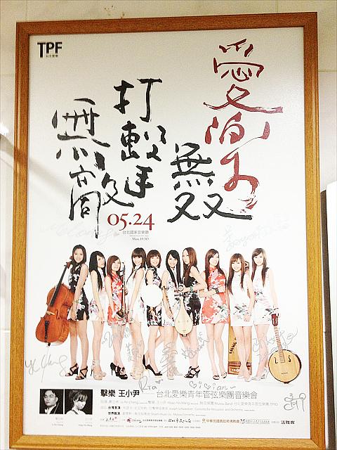 台北【無双楽団】の情報