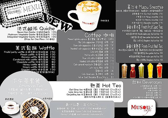 MUSOU cafe menu