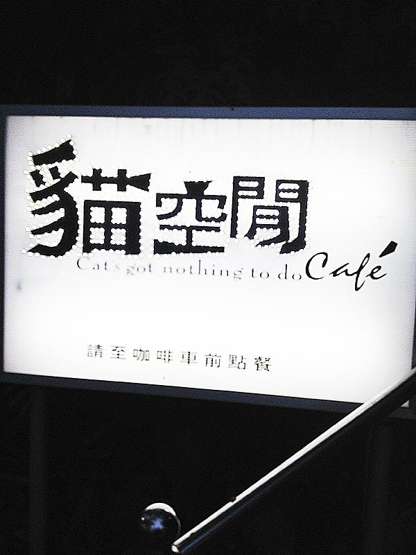 台北【猫空間】でカフェしましょう