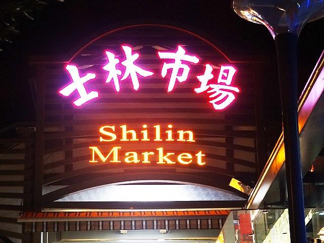 台北観光1日目④シメは夜市で!「士林夜市」