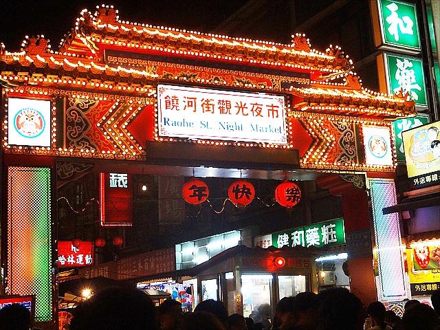 台北観光1日目 ②晩ご飯は「饒河夜市」で