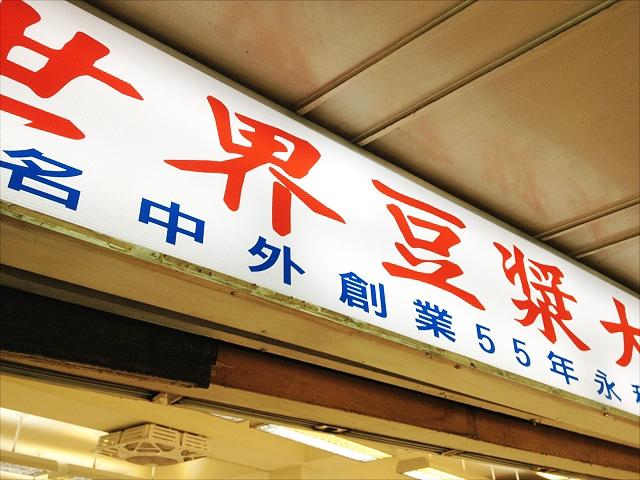 台湾の有名な朝ご飯屋さん「世界豆漿大王」このお店はとても美味しいです