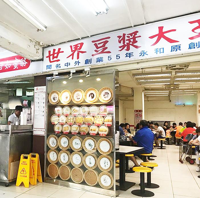台北の行列が出来る美味しい朝ごはん店「世界豆漿大王」