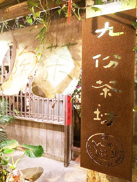 台北「九份」でお茶を飲む