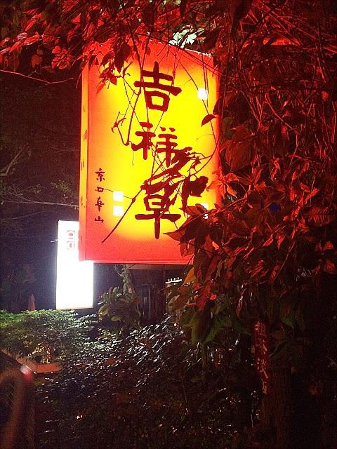 台北のおしゃれなおすすめお茶屋さん「吉祥草」へのアクセス・行き方
