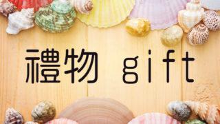 台湾人が喜ぶ人気のお土産ランキング