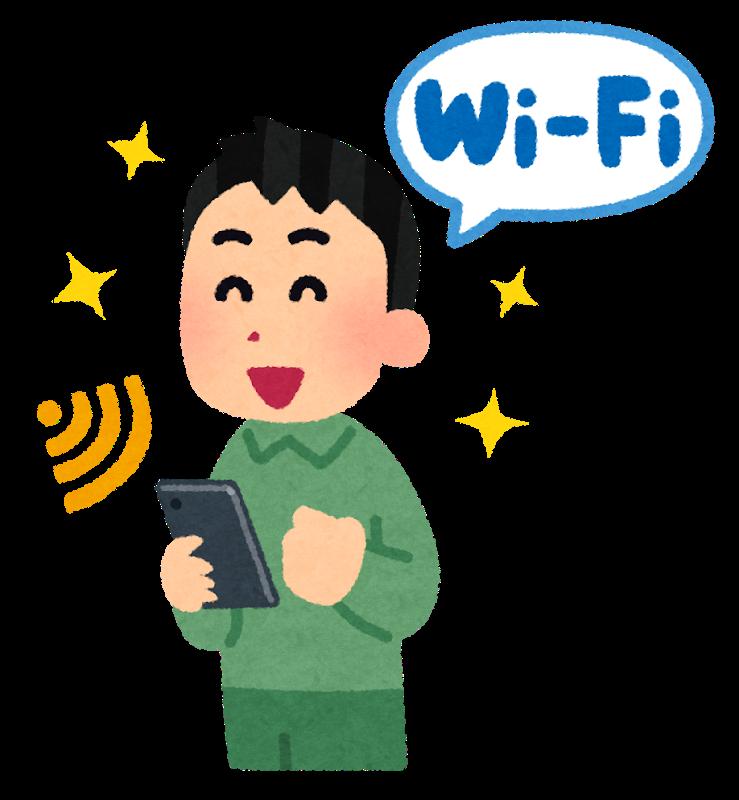 必需品10:Wi-Fi(ワイファイ)環境