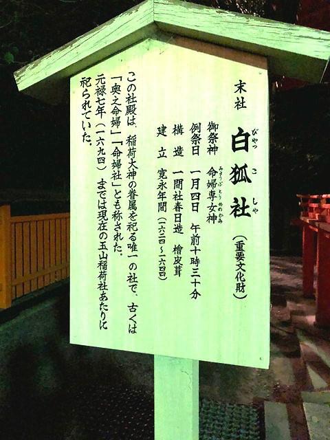 京都伏見稲荷の「写真を撮ってはいけない場所」