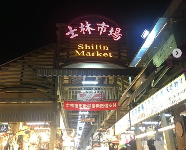 【士林夜市】台湾といえばナイトマーケット