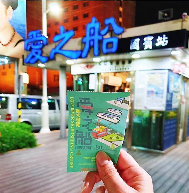 台湾高雄「愛之船」のチケットを買う
