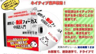 【19個の特典付き!】網野式 動詞フォーカス中国語入門