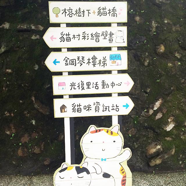 台北猴硐【猫村】