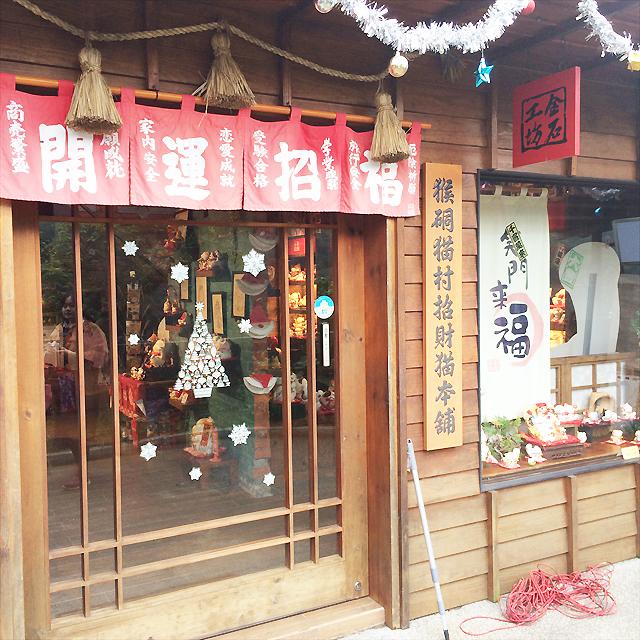台北猴硐【猫村】7