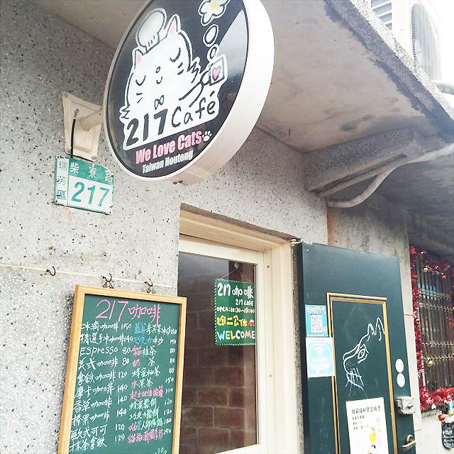 【猫村】猴硐(ホウトン)のカフェ2