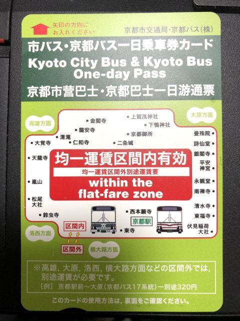 バス1日乗車カード